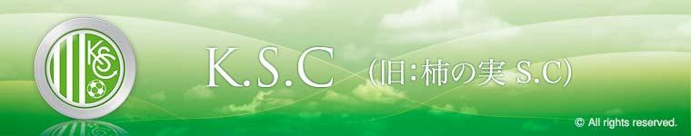 KSC(柿の実サッカークラブ)公式サイト - 川崎市麻生区の少年サッカーチーム